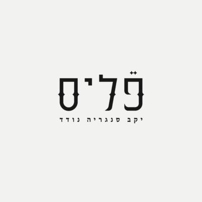 Felic-Logo